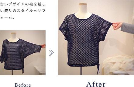 古いデザインの袖を新しい流りのスタイルへリフォーム。